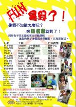 Language Plus Living Space 2012 Summer Camp Officially Starts!  語言家夏令營報名活動開跑囉